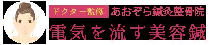 茨城県古河市の美容鍼はあおぞら鍼灸整骨院のロゴ